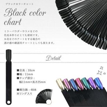【メール便OK】ジェルネイル・カラージェルの色見本作りに♪ブラックカラーチャート★ミラーパウダーやラメのチャート作りに便利です。ネイル スティック ネイルカラーチャート ジェルネイル アート サンプル