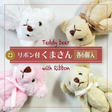 【メール便OK】ハンドメイドに♪リボン付くまさん6個入り 選べる4色 | セット くま クマ ぬいぐるみ 小さい 熊 マスコット くまのぬいぐるみ テディベア 熊のぬいぐるみ テディーベア 飾り付け 飾り チャーム ベビーシャワー ベビー シャワー おむつケーキ ダイパーケーキ