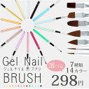 【メール便OK】ジェルネイル用選べる10色 平筆#4、フレンチ、各種細筆など使えるアート用ブラシ...