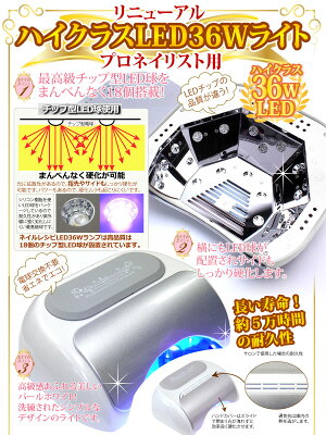 プロ仕様LED36Wライト