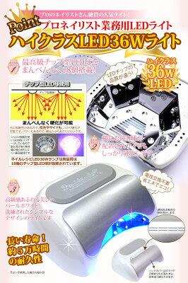 プロ仕様LED36Wライト付ジェルネイルセットキット