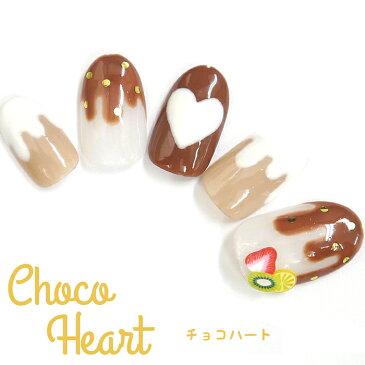 ジェルネイル【出来ちゃう セット キット】チョコハート