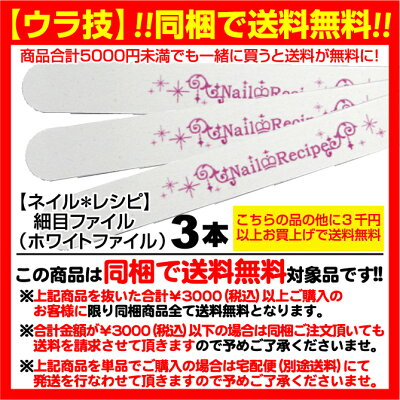 同梱送料無料対応品☆細目ホワイトファイル