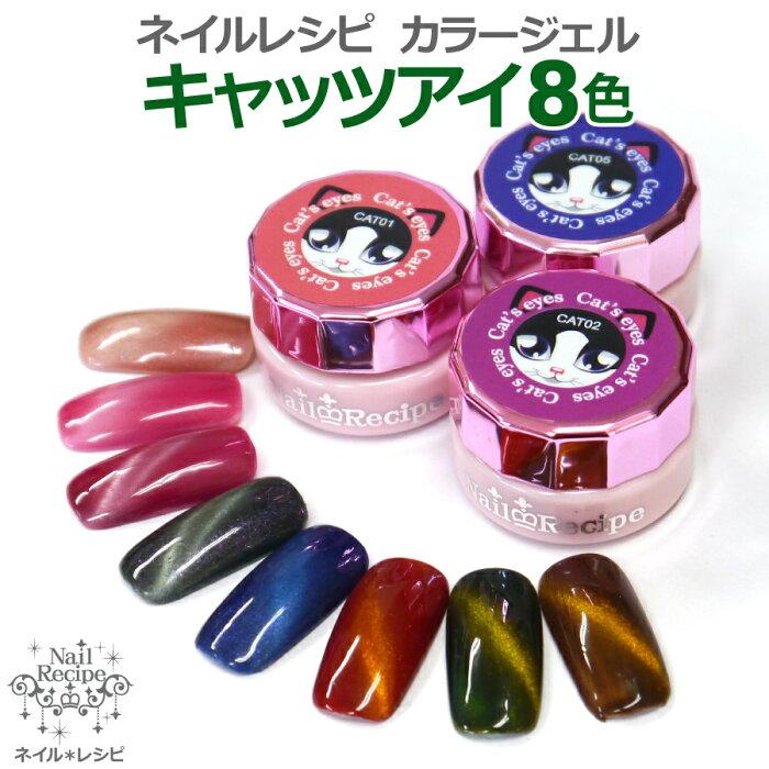メール便OK【キャッツアイジェル】猫の目のように魅惑的★高級感のある光の模様が磁石で簡単にできるカラージェル全8色 ネイルレシピ カラージェル