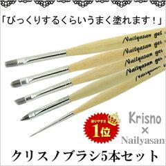 「びっくりするくらいうまく塗れます!」[クリスノブラシ5本セット]日本唯一のネイルブラシ専門...