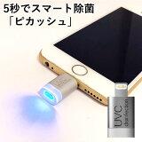 【メール便無料】ピカッシュ UV除菌ライト iPhone用 android用 除菌グッズ(MTLA)【RCP】【SIB】
