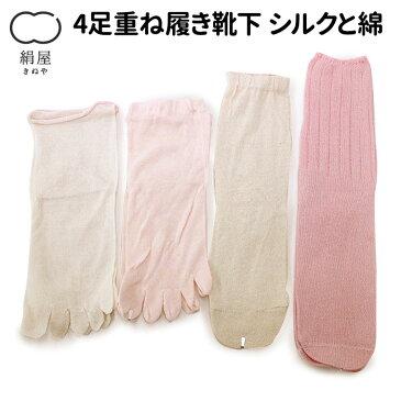 4足重ね履き靴下 シルクと綿 SO4758 冷えとりソックス シルク靴下 絹屋【0917】【あす楽】【海外発送対応 送料無料 即納】