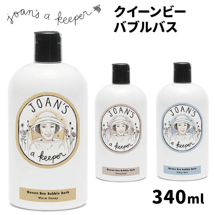 ジョアンズアキーパークイーンビーバブルバス340ml泡風呂入浴剤JOAN'SAKEEPER【RCP即納】