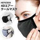 【メール便無料】ヘパスキン 4Dエアークールマスク HEPASKIN 冷感マスク MEGMALE【在庫有】