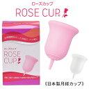 日本製 日本人女性向け 月経カップ ローズカップ ROSE CUP 一般医療機器 月経処理用タンポン(KART)【送料無料】