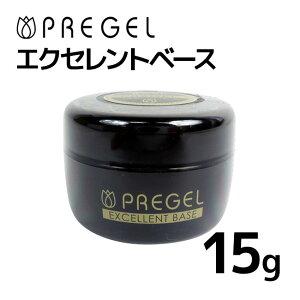 【即納☆】PREGEL(プリジェル) エクセレントベース 15g【宅配便発送(ネコポス・ゆうメ…