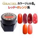 【メール便可】GRACIEL ソークオフカラージェル 8g 《レッド・オレンジ系》 グラシエル【あす楽】【RCP 即納】
