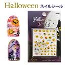 【メール便OK】エムプティ ネイルシール Halloween...