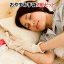 【メール便無料】ASAFUKU おやすみ手袋 きなり 2双セット アサフク 麻福【海外発送対応 在庫有】