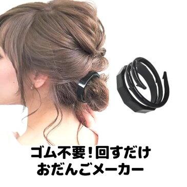 おだんごメーカー ODM600 ラッキーウィンク Lucky Wink【あす楽】【RCP 海外発送対応 即納】
