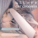 【メール便なら送料無料】ねこじゃすり キャットグルーマー CAT GROOMER 猫用ヤスリ やすりのワタオカ【0405】【RCP 海外発送対応 お取寄せ】