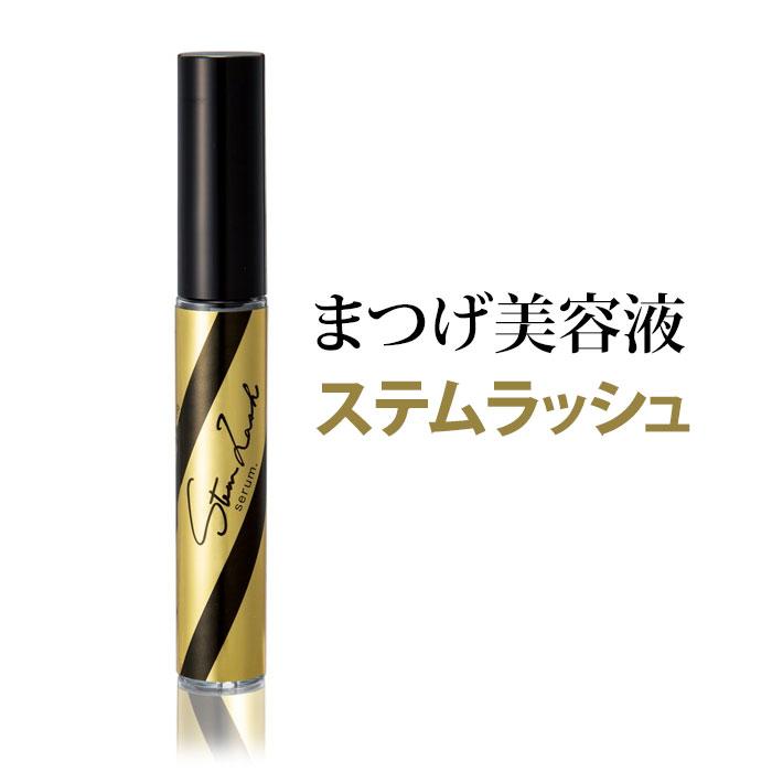 ステムラッシュ 美容液 / 本体 / 6ml