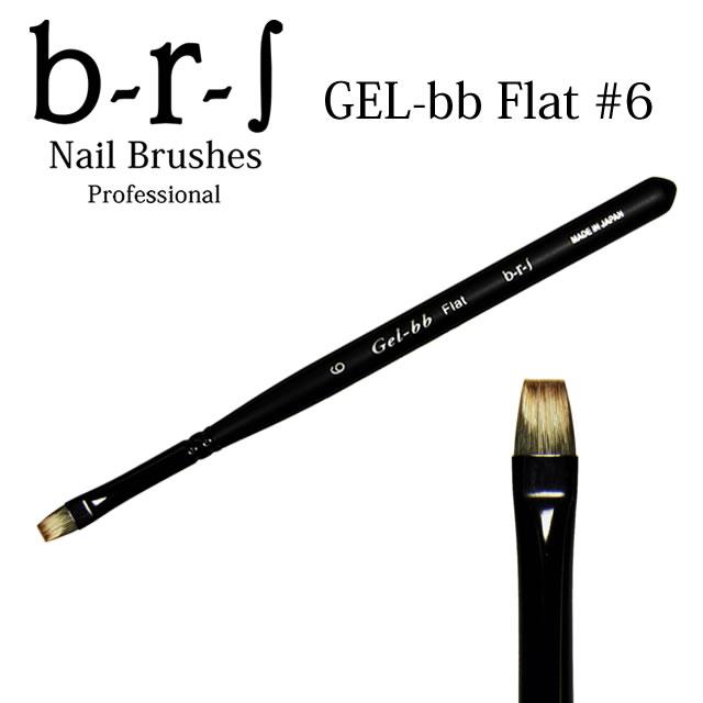 ジェルネイル, ジェルブラシ b-r-s GEL-bb Flat 6