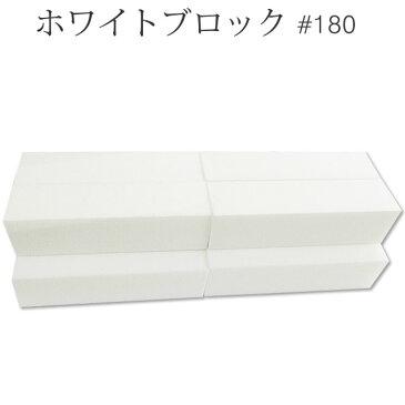 【1セットまでメール便可】10個セット ホワイトブロック #180