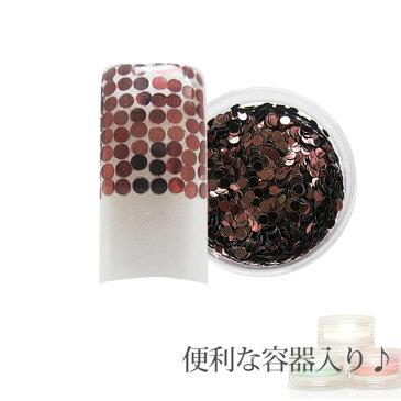 【メール便可】容器入り 丸ホログラム ショコラ 1.5ミリ 0.5g