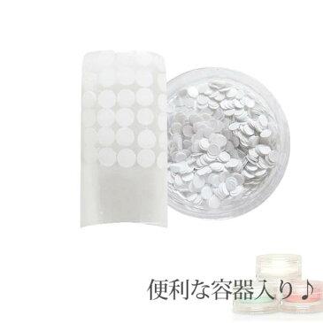 【メール便可】容器入り 丸ホログラム ピュアホワイト 2ミリ 0.5g
