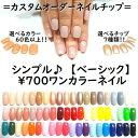 ★シンプル♪700円ワンカラーネイル★◆◇◆ベーシックカラー単色◆◇◆...