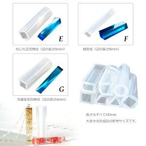 シリコンモールド柱型7種