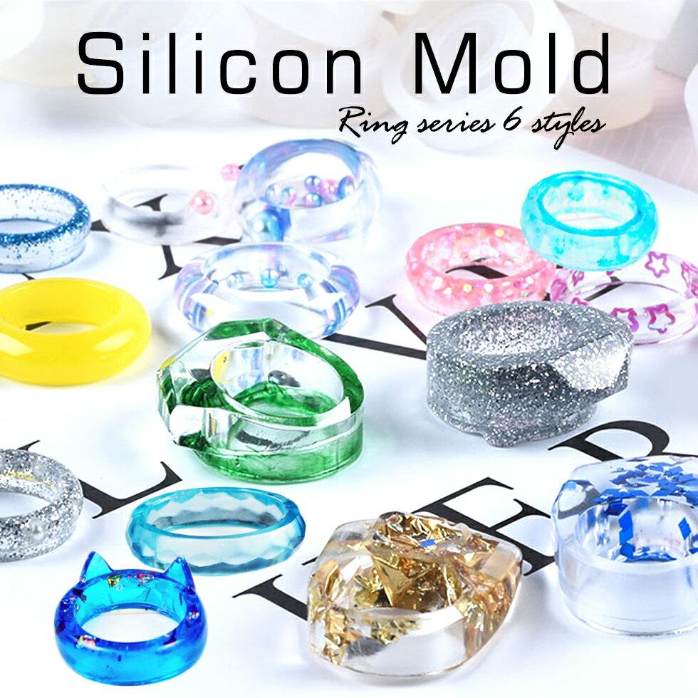指輪【メール便対応】シリコンモールド 指輪型 全12種類 レジン シリコン型 レジンクラフト
