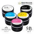 (プロ三原色カラー五色セット)SHINYGEL Professional:三原色 カラージェル(169マゼンタ・170シアン・171イエロー・126ピュアホワイト・204ジェットブラック)(シャイニージェルプロフェッショナル)[UV/LED対応○]