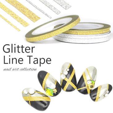 ネイル用ラインテープ グリッターラインテープ ゴールド/シルバー 3サイズ[1mm/2mm/3mm] ストライピングテープ ラメ ジェルネイル用品