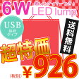 限定超特価! 6W LEDライト選べるカラー6色!ジェルネイル用ランプ 宅急便送料無料