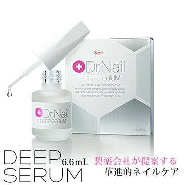 [宅急便限定] Dr.Nail DEEPSERUM 「ドクターネイル ディープセラム」 6.6ml 革進的ネイルケア!浸透・補修して爪の悩みを解決!美容液 ジェルネイル