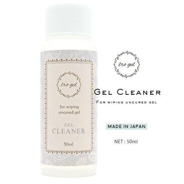 irogel ジェルクリーナー ジェルネイル用未硬化ジェルの拭き取りに!油分の除去や、ブラシのクリーニングにも使える
