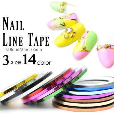 ネイル用ラインテープ 選べる14色 3サイズ(0.8mm/2mm/3mm)ストライピングテープ ジェルネイル用品