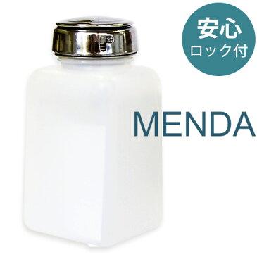 ジェルネイル リムーバー/クリーナー MENDA メタルヘッド ロック付 ポンプディスペンサー6oz (メンダ) ネイリスト検定に最適!