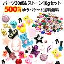【動物・その他色々デコパーツ30...