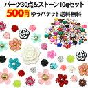 【お花 デコパーツ30個+アクリ...