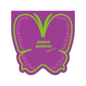 ネイルアート ペーパーパレット ミニ チョウ型