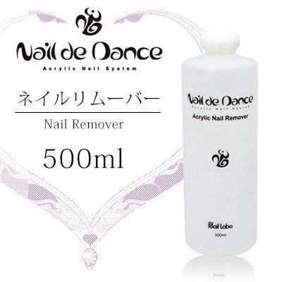 【ネイルスタディ】ネイルデダンス アクリリックネイルリムーバー