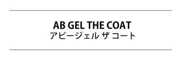 ベースジェル ジェルネイル AB GEL THE COAT 15g