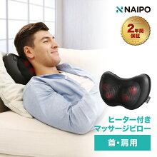 【Naipo】ヒータ付きマッサージピロー(首・肩用)