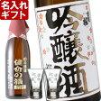 名入れ ギフト 名入れ彫刻ギフト 名入れの日本酒 出羽桜 桜花吟醸酒720ml+名入れ杯2個セット【名前入り・名入れ】【名入れ】【送料無料】【コンビニ受取対応商品】05P03Dec16【あす楽】