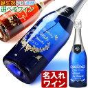 名入れ プレゼント ギフト 選べるスパークリングワイン 名入れワイン ...