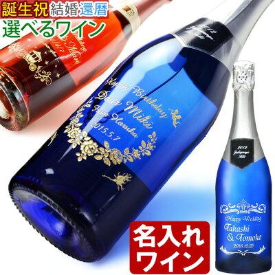 名入れ プレゼント ギフト 選べるスパークリングワイン 名入れワイン 誕生日・名入れ彫刻のお酒…