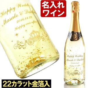 名入れ プレゼント ギフト 【22カラット金箔入り】名入れスパークリングワイン「フェリスタス」…