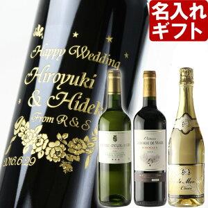 還暦祝いに人気の名入れのワインギフト