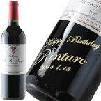 名入れ ギフト 赤ワイン《シャトーベレール ラグラーヴ 1997 750ml12.5度》【2017年に20歳を迎えられる方へ 1997年のバックヴィンテージ】お誕生日 20歳 成人 新成人 名入れ 送料無料 メッセージ カード 退職 結婚祝い 即日発送 最短