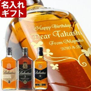 プレゼント ウイスキー スコッチ バランタイン コンビニ