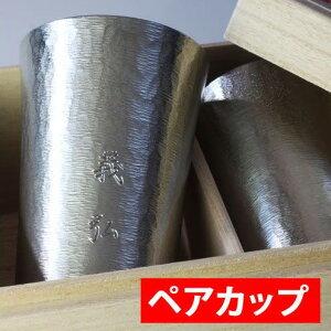大阪錫器 シルキータンブラー スタンダード ペア 200ml
