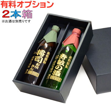 ◆2本箱(720ml〜900ml用)黒 セット箱◆別途、お酒等をご注文してください。【コンビニ受取対応商品】【あす楽】